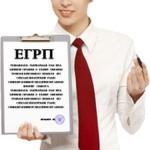 Необходимость выписки из ЕГРП.