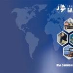 Преимущества грузоперевозок от ГК «Балтика-Транс».