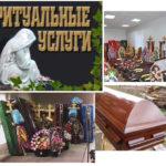 Организация погребальной церемонии.