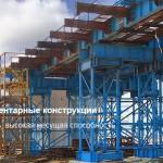 Невский завод — качество монтажа и проектирования.