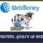 Зарабатываем деньги на Webmoney.