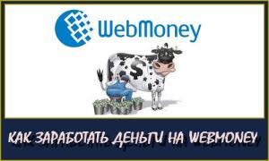 Зарабатываем деньги на Webmoney