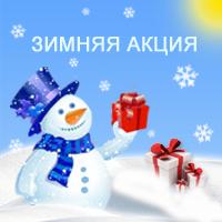 Зимняя АКЦИЯ на товары