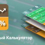 Ипотечный калькулятор — удобная программа для расчета ежемесячного платежа и переплаты по ипотеке