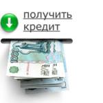 Кредиты наличными в Челябинске.