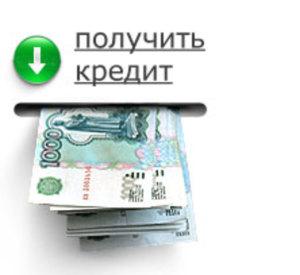 Кредиты наличными