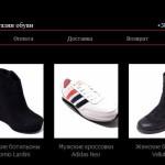 Современный интернет магазин обуви Мод Глам.