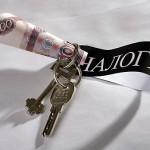 Налоги на личное имущество.