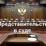 Представительство в суде юридического или гражданского лица.