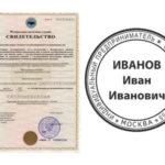 Регистрация ИП под ключ в Москве и Одинцово.