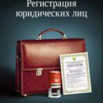 Регистрация ООО — особенности процесса.