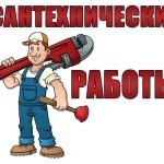 Сантехнические услуги в Санкт-Петербурге.