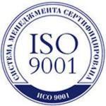 Система менеджмента качества ISO 9001 — получение сертификата.