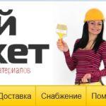 Интернет-магазин Строймаркет — найдется все!