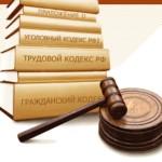 Адвокатские услуги в Смоленске.