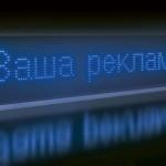 Светодиодные табло — реклама XXI века.