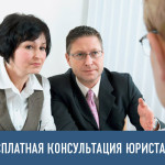 Бесплатные консультации юриста.