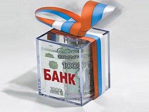вклады в банках