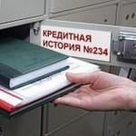 Особенности работы бюро кредитных историй.