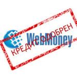 Кредиты в системе Webmoney.