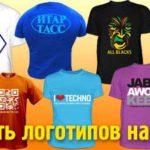 Печать логотипа на футболках — реклама, которая окупает себя.