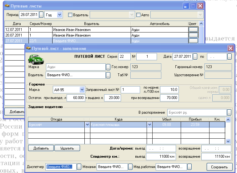 С программой БухСофт: Торговля и Услуги, 04.06.2009 обычно скачивают.