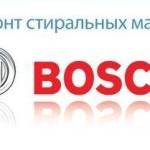 Своевременный ремонт стиральных машин Бош — гарантия их работоспособности.