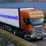 Особенности страхования международных грузов.
