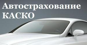 страховка КАСКО