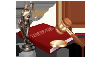 юридическое