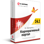 1С «Корпоративный портал» — идеальная основа для продуктивного развития Вашего бизнеса