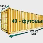 Актуальные контейнеры