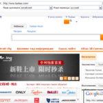 Интернет-магазин Таобао — самый выгодный способ приобрести любой вид товара.