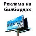 Начните бизнес с рекламы на билбордах