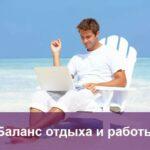 Зачем искать баланс между работой и отдыхом?