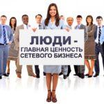 Сетевой бизнес: начните с малого — закончите большим