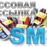 SMS массовая рассылка и её организация.