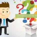 3 коррекционных точки телефонных продаж